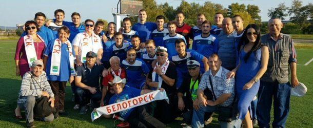 болельщики белогорска