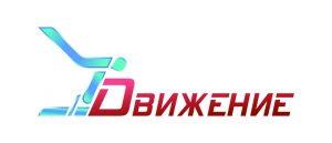 3 логотип Движение